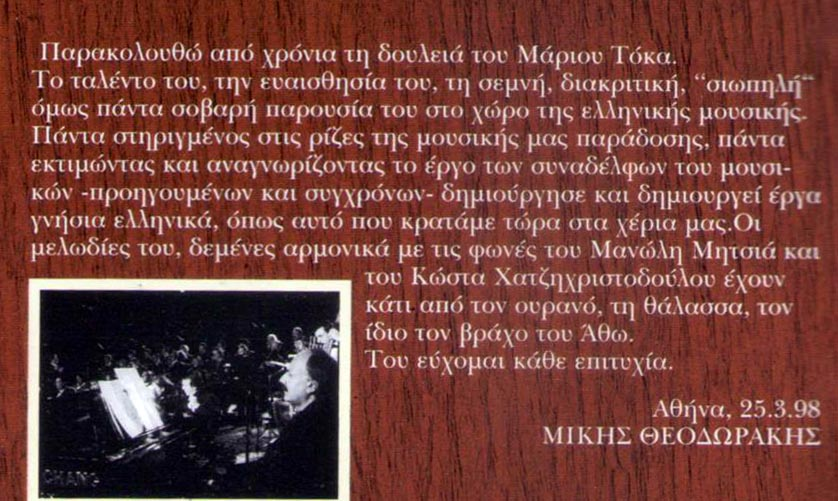theogenitor_theodorakis