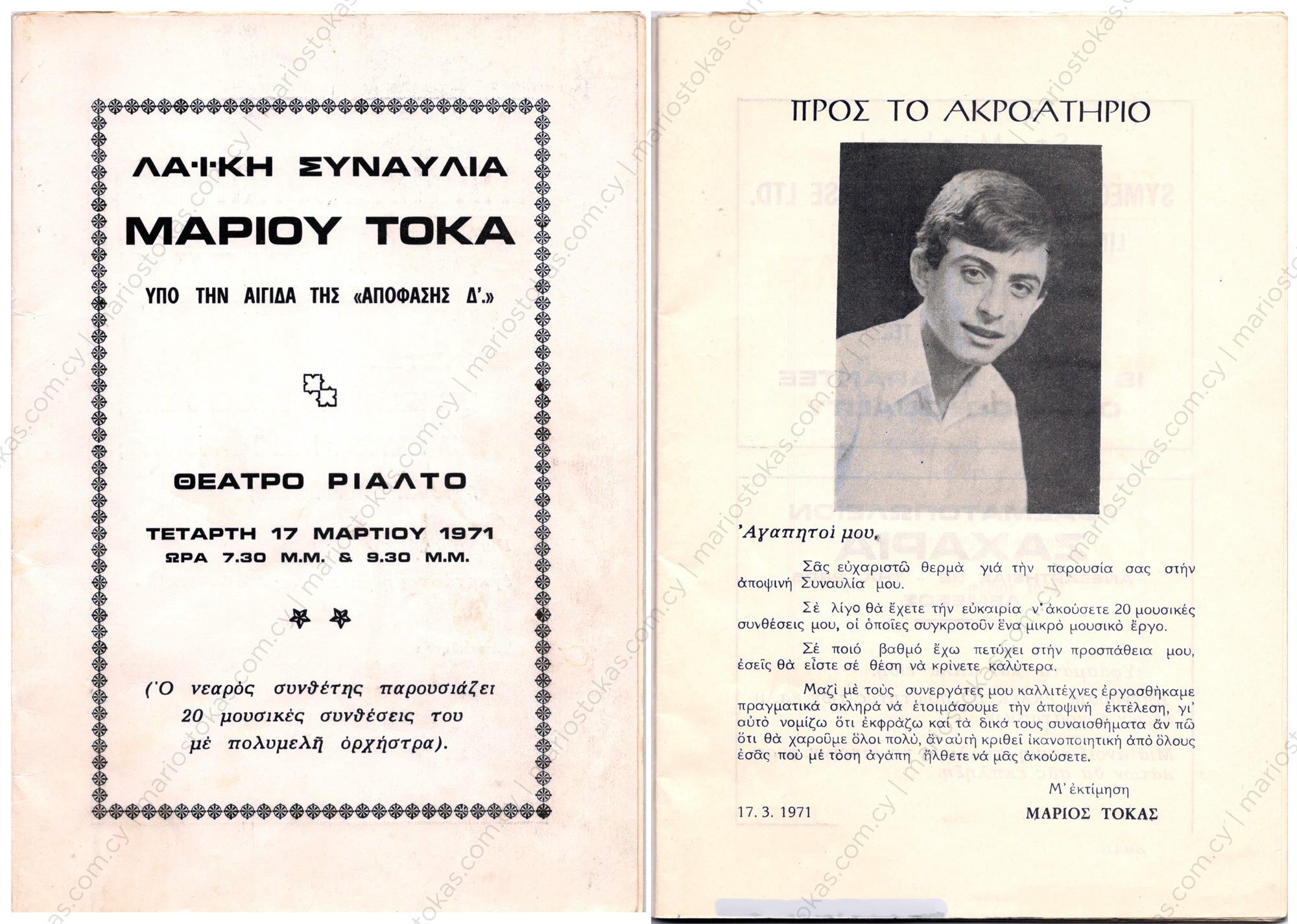 tokas-rialto-1971